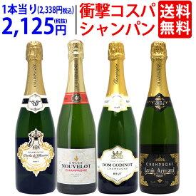 ワイン ワインセット衝撃コスパ 金賞入り 超豪華シャンパン4本セット 送料無料 飲み比べセット ギフト お中元 ^W0CX45SE^