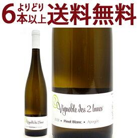よりどり6本で送料無料[2018] ピノ ブラン アポジェ BIO 750mlブシェール フィクス/ヴィニョーブル デ ドゥ リュンヌ(アルザス フランス)白ワイン フルーティーな辛口 ワイン ^D0BUAP18^