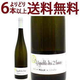 よりどり6本で送料無料[2015] ミュスカ セメリー BIO 750mlブシェール フィクス/ヴィニョーブル デ ドゥ リュンヌ(アルザス フランス)白ワイン フルーティーな辛口 ワイン ^D0BUCM15^