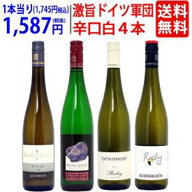 ワイン ワインセットパーカー高評価蔵入り 激旨ドイツ軍団白4本セット 送料無料 飲み比べセット ギフト 母の日 ^W0D450SE^