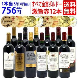 ワイン ワインセットすべて金賞フランス名産地ボルドー激旨赤12本セット 送料無料 (6種類各2本) 飲み比べセット ギフト 母の日 ^W0DI29SE^