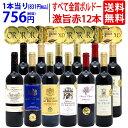ワイン ワインセットすべて金賞フランス名産地ボルドー激旨赤12本セット 送料無料 (6種類各2本) 飲み比べセット ギフ…