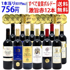 ワイン ワインセットすべて金賞フランス名産地ボルドー激旨赤12本セット 送料無料 (6種類各2本) 飲み比べセット ギフト お中元 ^W0DI32SE^