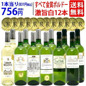 ワイン ワインセットすべて金賞 フランス名産地ボルドー辛口白激旨12本セット 送料無料 (6種類12本) 飲み比べセット ギフト 母の日 ^W0DK22SE^