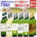ワイン ワインセットすべて金賞 フランス名産地ボルドー辛口白激旨12本セット 送料無料 (6種類12本) 飲み比べセット …