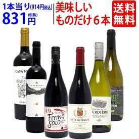 ワイン ワインセット美味しいものだけ6本セット 送料無料 (赤4本+白2本) 家飲み 宅飲みセット おうち時間 ^W0F769SE^