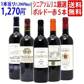 ワイン ワインセットワンランク上 シニアソムリエ厳選ボルドー5本セット 送料無料 飲み比べセット ギフト 母の日 ^W0G5D2SE^