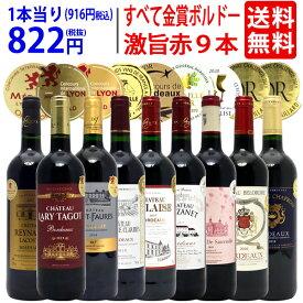ワイン ワインセットすべて金賞ボルドー激旨赤9本セット 送料無料 飲み比べセット ギフト 母の日 ^W0G939SE^