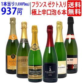 ワイン ワインセットすべて本格シャンパン製法の辛口 厳選極上の泡6本セット フランス、ゼクト入り 送料無料 スパークリング 飲み比べセット ギフト 父の日 ^W0GAC2SE^