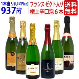 ワイン ワインセットすべて本格シャンパン製法の辛口 厳選極上の泡6本セット フランス、ゼクト入り 送料無料 スパークリング 飲み比べセット ギフト お中元 ^W0GAC3SE^