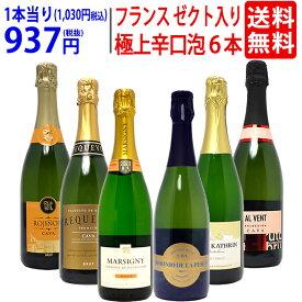 ワイン ワインセットすべて本格シャンパン製法の辛口 厳選極上の泡6本セット フランス、ゼクト入り 送料無料 スパークリング 飲み比べセット ギフト お中元 ^W0GAC4SE^
