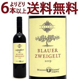 よりどり6本で送料無料[2019] クラシック ブラウアー ツヴァイゲルト 750mlヴィンツァー クレムス(オーストリア)赤ワイン コク辛口 ワイン ^KBWZCZ19^