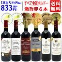 ワイン ワインセット全て金賞フランス名産地 ボルドー赤6本セット 送料無料 飲み比べセット ギフト 母の日 ^W0KGK7SE^