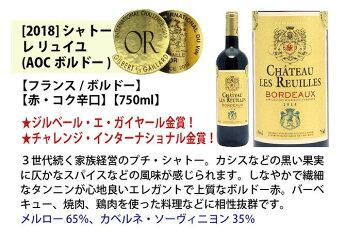 ワインワインセット全て金賞フランス名産地ボルドー赤6本セット送料無料飲み比べセットギフト母の日^W0KGK7SE^