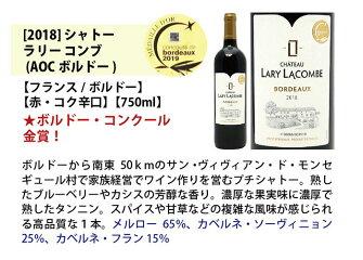 ワインワインセット全て金賞フランス名産地ボルドー赤6本セット送料無料飲み比べセットギフトお中元^W0KGK8SE^
