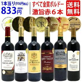ワイン ワインセット全て金賞フランス名産地 ボルドー赤6本セット 送料無料 飲み比べセット ギフト お中元 ^W0KGK8SE^