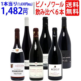 ワイン ワインセット極上ピノ ノワール飲み比べ赤6本セット 送料無料 飲み比べセット ギフト 母の日 ^W0PN89SE^