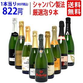 ワイン ワインセットすべて本格シャンパン製法の豪華泡9本セット 送料無料 スパークリング 飲み比べセット ギフト 父の日 ^W0S932SE^