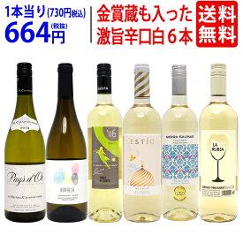 ワイン ワインセット高評価蔵や金賞蔵も入った辛口白6本セット 送料無料 飲み比べセット ギフト 母の日 ^W0SWB4SE^