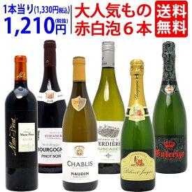 ワイン ワインセット期間限定!ヴェリタス大人気商品6本セット(赤2本、白2本、泡2本) 飲み比べセット ギフト 母の日 ^W0DN04SE^