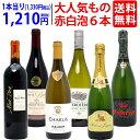 ワイン ワインセット期間限定!ヴェリタス大人気商品6本セット(赤2本、白2本、泡2本) 飲み比べセット ギフト 母の日 ^…