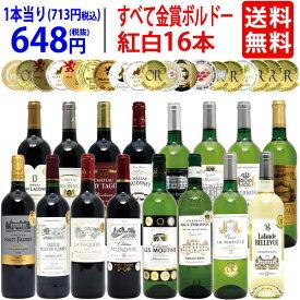 ワイン ワインセットすべて金賞フランス名産地ボルドー紅白16本セット (赤8本+白8本) 送料無料 ^W0UK05SE^