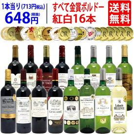 ワイン ワインセットすべて金賞フランス名産地ボルドー紅白16本セット (赤8本+白8本) 送料無料 ^W0UK07SE^