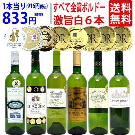 ワイン ワインセットすべて金賞フランス名産地ボルドー激旨辛口白6本セット 送料無料 飲み比べセット ギフト 母の日 ^W0WK89SE^