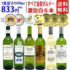 ▽[C]2セット800円引送料無料ワイン白ワインセットすべて金賞ボルドー辛口白激旨6本セットチラシC^W0WK51SE^