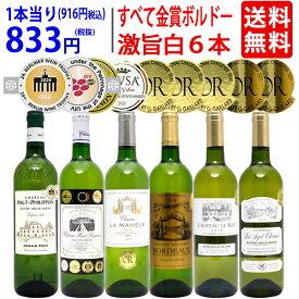 ワイン ワインセットすべて金賞フランス名産地ボルドー激旨辛口白6本セット 送料無料 飲み比べセット ギフト お中元 ^W0WK91SE^