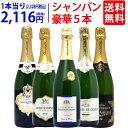ワイン ワインセットヴェリタス直輸入 豪華シャンパン5本セット 送料無料 飲み比べセット ギフト 母の日 ^W0XC20SE^