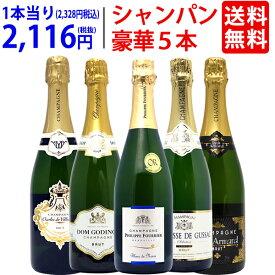 ワイン ワインセットヴェリタス直輸入 豪華シャンパン5本セット 送料無料 飲み比べセット ギフト 父の日 ^W0XC20SE^