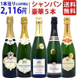 ワイン ワインセットヴェリタス直輸入 豪華シャンパン5本セット 送料無料 飲み比べセット ギフト お中元 ^W0XC21SE^