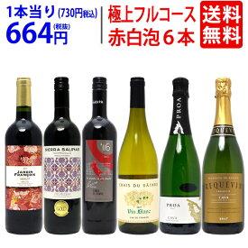 ワイン ワインセット極上フルコース 赤白泡6本セット 送料無料 (赤3本、白1本、泡2本) 家飲み 宅飲みセット おうち時間 ^W0XP66SE^