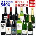 ワイン ワインセット極上フルコース 赤白泡12本セット 送料無料 (赤6本、白2本、泡4本) (6種類各2本) 飲み比べセット …