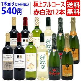 ワイン ワインセット極上フルコース 赤白泡12本セット 送料無料 (赤4本、白4本、泡4本) (6種類各2本) 飲み比べセット ギフト お中元 ^W0XX42SE^