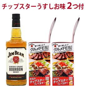 ジム ビーム ホワイト ラベル チップスターうすしお味付×2 700ml正規品 バーボンウイスキー 父の日 ギフト ^YEJBRUJ2^