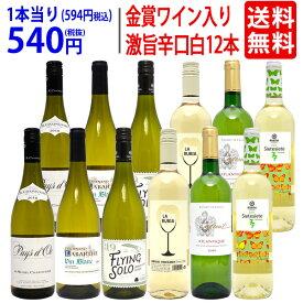 ワイン ワインセットワイン誌高評価蔵や金賞ワインも入った辛口白12本セット 送料無料 (6種類各2本) 飲み比べセット ギフト 母の日 ^W0ZS46SE^