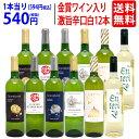 ワイン ワインセットワイン誌高評価蔵や金賞ワインも入った辛口白12本セット 送料無料 (6種類各2本) 飲み比べセット …