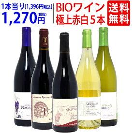 ワイン ワインセットオーガニックワイン 極上赤白5本セット 送料無料 (赤3本+白2本) BIO 飲み比べセット ギフト ^W02I78SE^