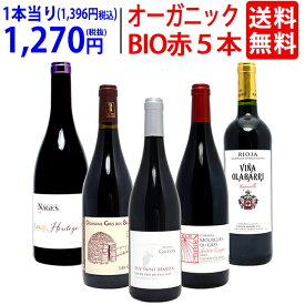 [3] ワイン ワインセットオーガニックワイン 極上赤5本セット 送料無料 BIO 飲み比べセット ギフト チラシ3 ^W03I76SE^