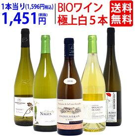 [6] ワイン ワインセットオーガニックワイン 極上白5本セット 送料無料 BIO 飲み比べセット ギフト チラシ6 ^W04I11SE^