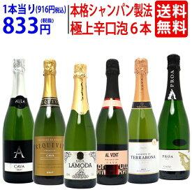 ワイン ワインセット全て本格シャンパン製法 極上辛口泡6本セット 送料無料 スパークリング 飲み比べセット ギフト ^W0A5G0SE^