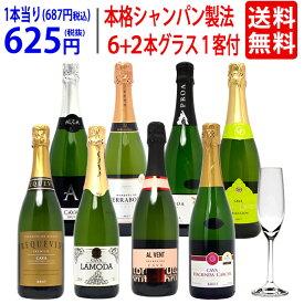 ワイン ワインセット全て本格シャンパン製法 極上辛口泡6+2本セット 高級クリスタルグラス1客付き 送料無料 スパークリング 飲み比べセット ギフト ^W0A5G1SE^