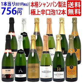 [B] ワイン ワインセットすべて本格シャンパン製法の極上辛口泡12本セット 送料無料 スパークリング (6種類各2本) 飲み比べセット ギフト チラシB ^W0AC24SE^