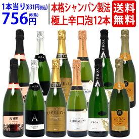 ワイン ワインセットすべて本格シャンパン製法の極上辛口泡12本セット 送料無料 スパークリング (6種類各2本) 飲み比べセット ギフト ^W0AC25SE^