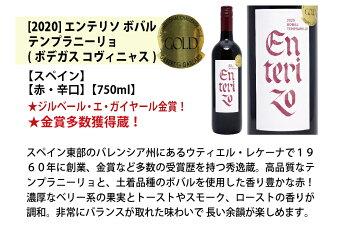 [C]ワインワインセット高評価蔵や金賞蔵も入った激旨赤6本セット送料無料飲み比べセットギフトチラシC^W0AHF2SE^