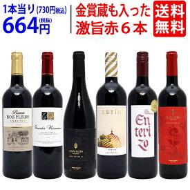 ワイン ワインセット高評価蔵や金賞蔵も入った激旨赤6本セット 送料無料 飲み比べセット ギフト ^W0AHF2SE^