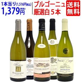 ワイン ワインセットブルゴーニュ厳選白5本セット 送料無料 飲み比べセット ギフト ^W0CHB1SE^