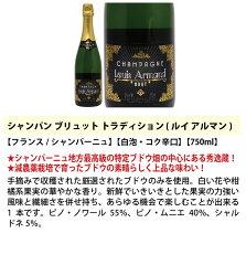ワインセット送料無料衝撃コスパ!金賞入り超豪華シャンパン4本セット第36弾ワインギフトパーティ料理に合う安くて美味しい^W0CX36SE^